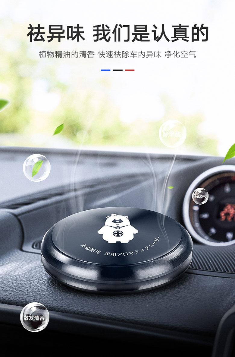 树派小飞碟车载香薰-植物精油的清香 快速去除车内异味,净化空气